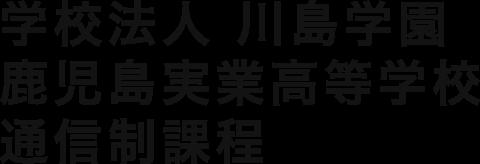 鹿児島実業高等学校 通信制課程|学校法人 川島学園